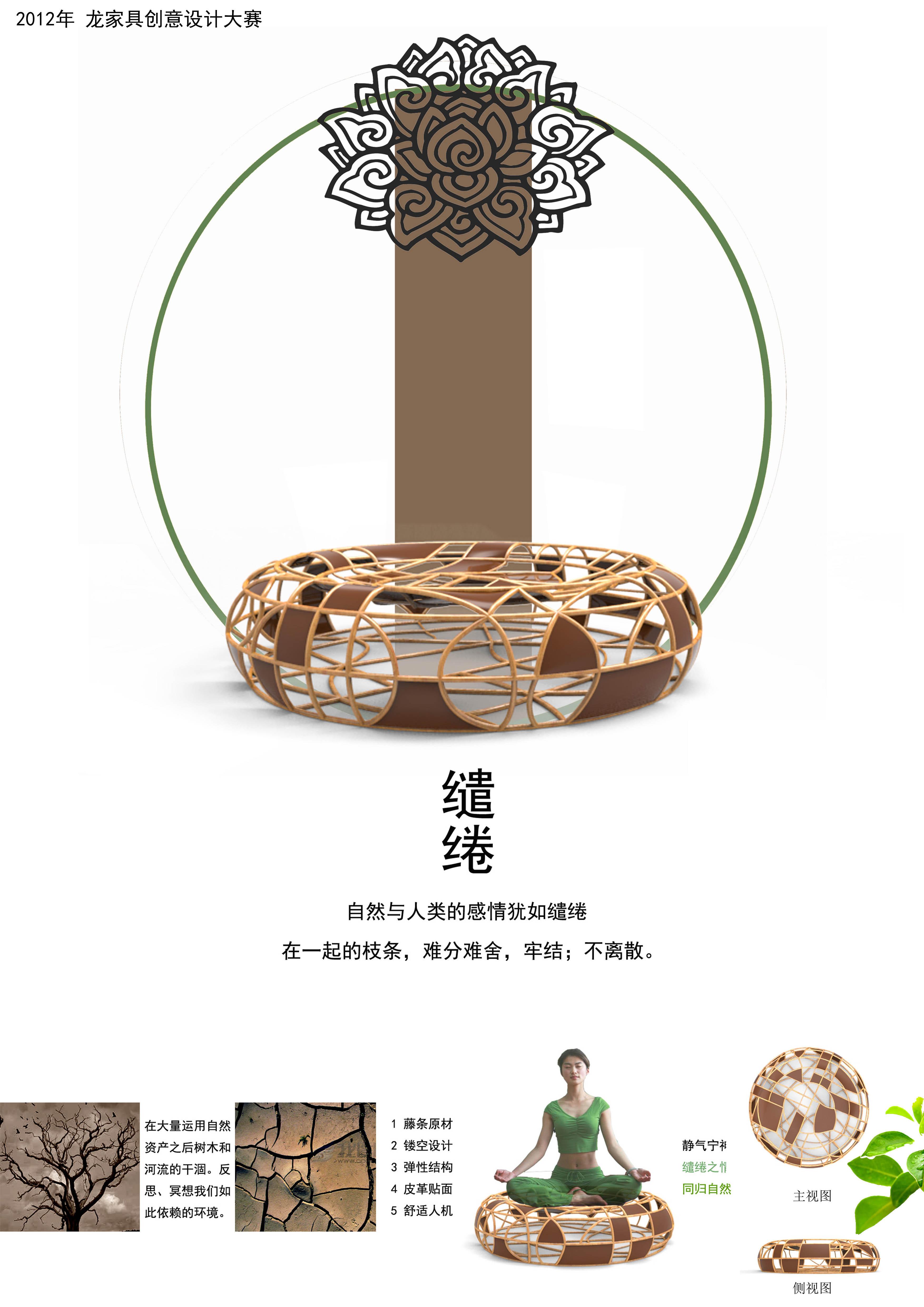 """2012年度""""龙""""家具创意设计大赛入围作品赏析(院校组)"""