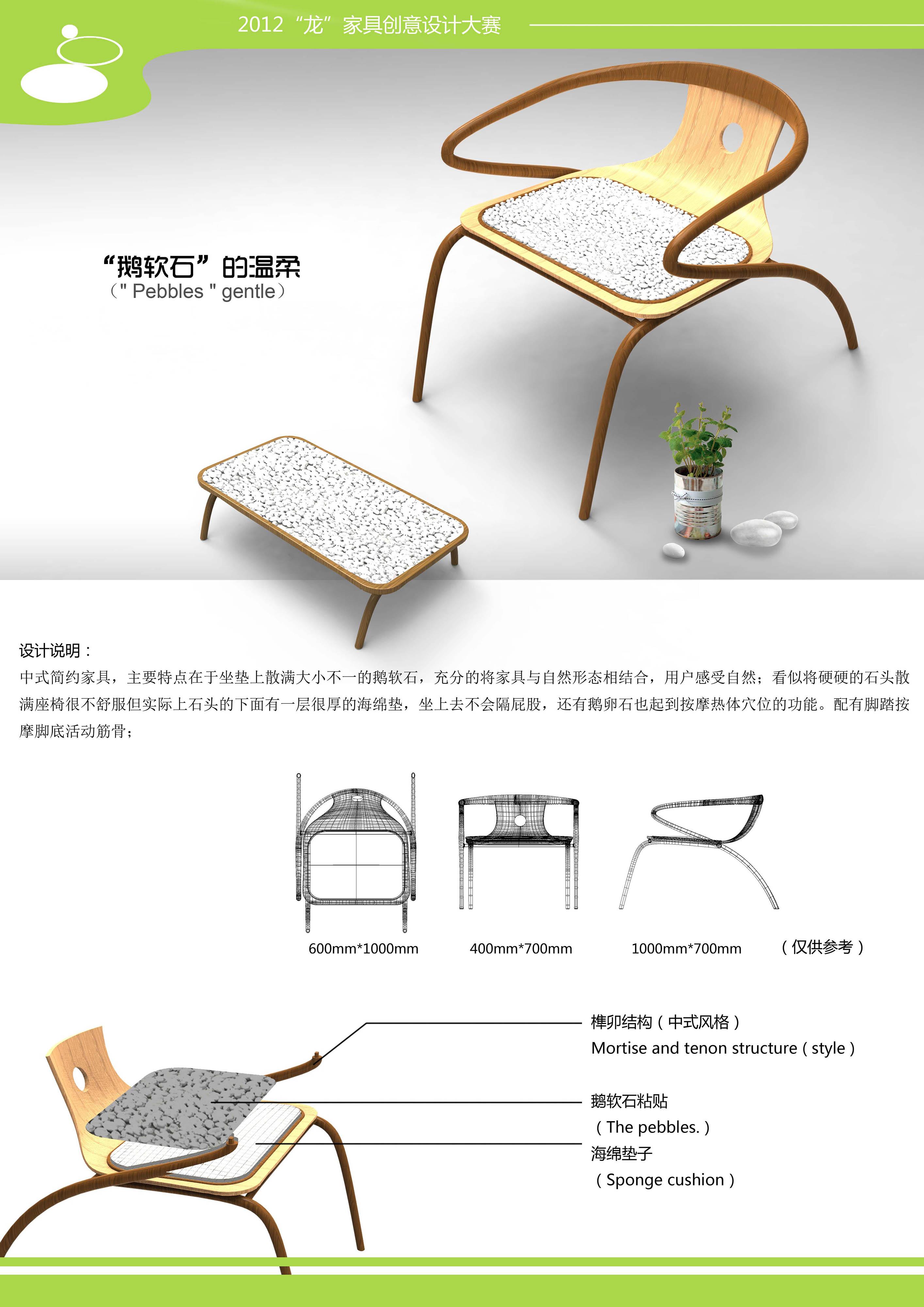 """2012年度""""龙""""家具创意设计v年度入围作品赏析(专业组)3d设计图英语图片"""