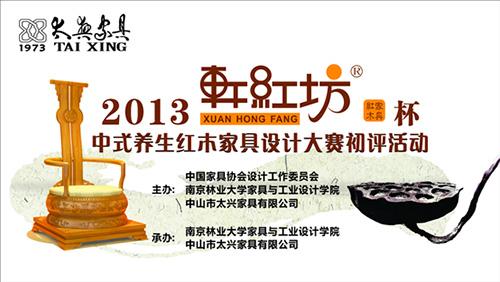 """2013""""轩红坊""""杯中式养生红木家具设计大赛评选活动"""