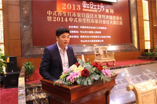 """2013""""轩红坊""""杯中式养生红木家具设计大赛颁奖典礼圆满落幕"""