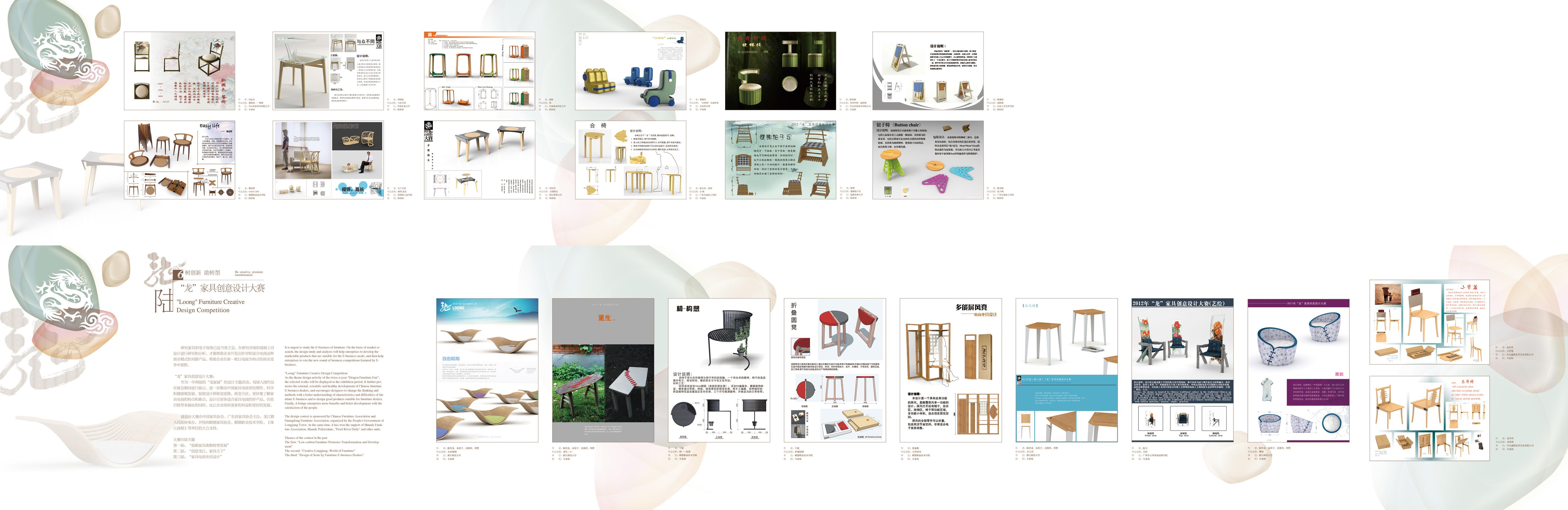 """为了更好地宣传这个大赛,宣传""""龙江""""这块中国家具制造的热土,宣传大赛中涌现出的优秀设计师和他们的作品,更多地推动设计事业,宣传设计的价值,在中国家具协会和上海博华展览公司领导的大力支持下,终于使本次展览得以成行,也终于使这个大赛的展览从""""顺德""""走向了世界家具的国际舞台——上海家具展,也意味着""""龙""""家具设计大赛的升级和顺德家具品牌的升级。   三届大赛都是以人类使用数量最大、种类最多、频率最高以及设计难度最大"""