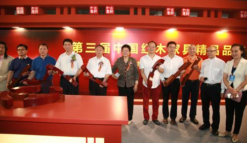 第三届中国红木家具精品品鉴会亮相中国国际轻工消费品展览会